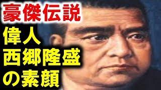西郷隆盛の素顔、NHK大河ドラマ鈴木亮平主演西郷どん、幕末日本の歴史を...