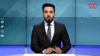 اخر الاخبار | 17 - 09 - 2020 | تقديم هشام الزيادي | يمن شباب