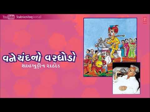 Vanechand No Varghodo | Gujarati Jokes by Shahbuddin Rathod