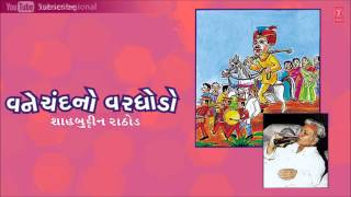 Vanechand No Varghodo | Gujarati Jokes by Shahbuddin Rathod