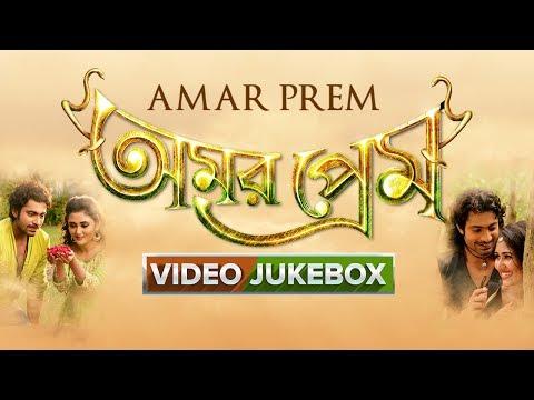 Amar Prem Bengali Movie Songs | Video Jukebox