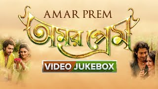 Amar Prem Bengali Movie Songs | Video Jukebox