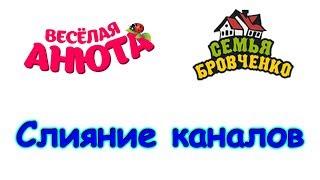 Перехожу на другой канал. Все видео будут на канале Семья Бровченко. (01.18г.)