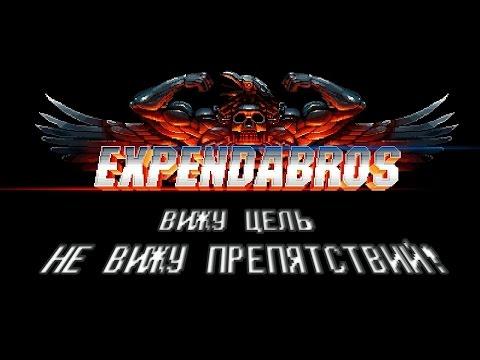 Играем в The Expendabros - ВИЖУ ЦЕЛЬ НЕ ВИЖУ ПРЕПЯТСТВИЙ!!!