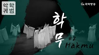 [TV 악학궤범] 02. 학무 (Engilsh Subtitles) thumbnail