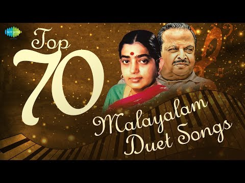 Top 70 Malayalam Duet Songs -Vol 2 | P. Jayachandran | P. Madhuri | P. Susheela | One Stop Jukebox