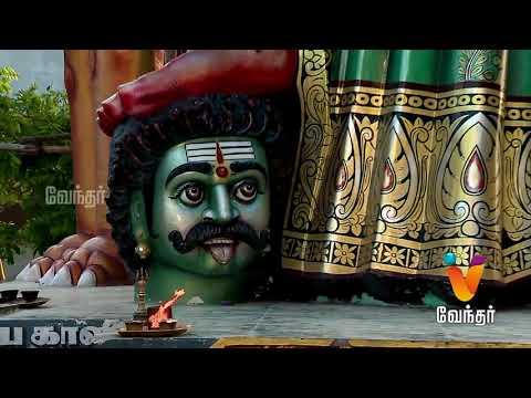 புற்றிலிருந்து வெளிப்பட்ட இரட்டை அம்மன்கள்! Moondravathu Kann New Epi 236 23072018