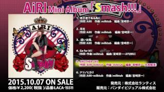 AiRI mini Album「Smash!!!」全曲ダイジェスト