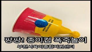 [부천시육아종합지원센터] 집콕 놀이세트 - 팡팡! 종이…