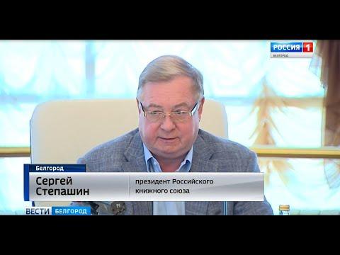 ГТРК «Белгород», Подписание соглашения между Российским книжным союзом и Белгородской областью