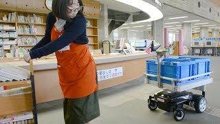 図書館員に付き従う運搬ロボット「サウザー」登場 つくば市立中央図書館で報道陣に公開
