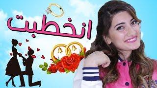 مسلسل هيلا و عصام  11 - انخطبت | Hayla & Issam Ep 11 - I Got Engaged