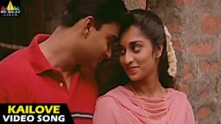 Sakhi Songs | Kailove Chedugudu Video Song | Madhavan, Shalini | Sri Balaji Video