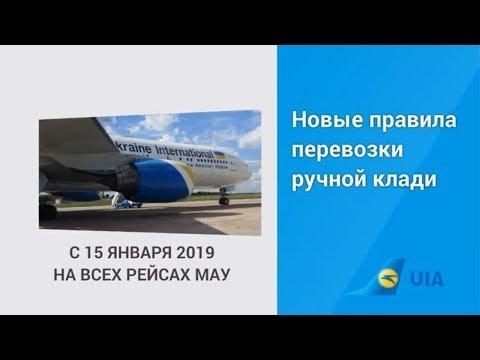 Новые правила перевозки ручной клади на рейсах авиакомпании МАУ
