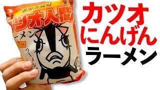 高知旅行のお土産で買ってきた【カツオ人間ラーメン】を作ります!食べ...