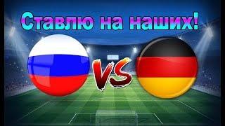 СТАВЛЮ НА НАШИХ! Матч Германия Россия прогноз Ставки на футбол