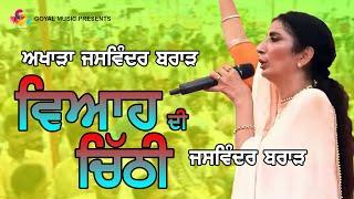 Jaswinder Brar   Viaah Di Chithi    Akhara Jaswinder Brar   Goyal Music   Punjabi Song