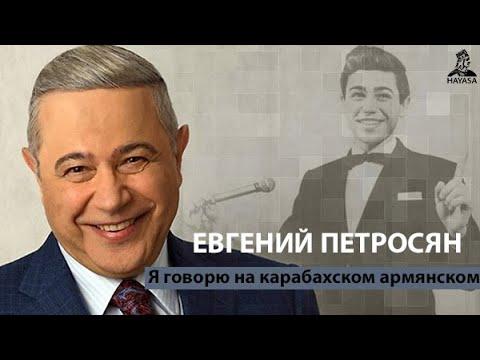 Евгений Петросян: «Я говорю на карабахском армянском