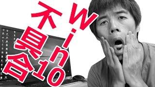 Windows10不具合の報告・・・ thumbnail