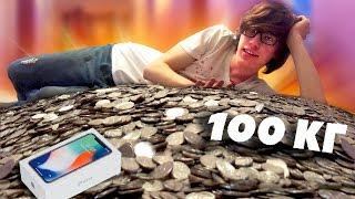 Купил iPhone X за 100 КИЛОГРАММ монет!