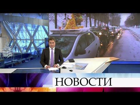 Выпуск новостей в 12:00 от 05.01.2020
