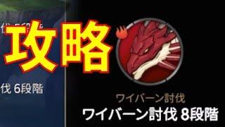 【エピックセブン】ワイバーン討伐 8段階の攻略PT紹介!!のサムネイル