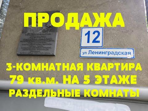 Продажа 3-комнатная квартира на 5 этаже Ленинградская 12. Роман Федоров- недвижимость Магнитогорск.