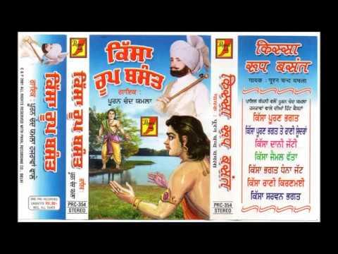Kissa Roop Basant - Puran Chand Yamla ( Hazrava Wale ) Subcribe & Share  PayalMusicPunjabi