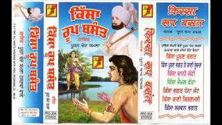 Kissa Roop Basant - Puran Chand Yamla ( Hazrava Wale ) Subcribe & Share  PayalMusicPunjabi thumbnail