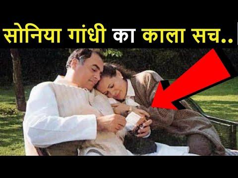 ✅सोनिया गाँधी के 20 काला और घटिया सच, डिलिट होने से पहले इसे देख लो | Shocking Truth Of Sonia Gandhi