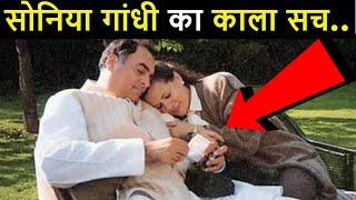 सोनिया गाँधी के 20 काला और घटिया सच, डिलिट होने से पहले इसे देख लो | Shocking Truth Of Sonia Gandhi
