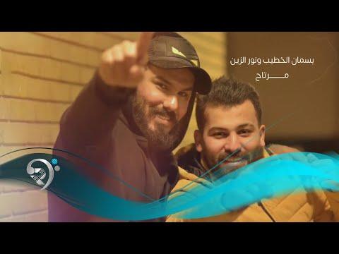 Basman Alkateeb W Noor Alzian (Official Audio)   بسمان الخطيب ونور الزين - مرتاح - اوديو
