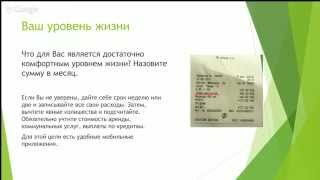 видео 28. Планирование и прогнозирование финансов регионов