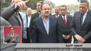 """بالفيديو.. وزير الداخلية يتفقد """"ميدان الرماية"""""""