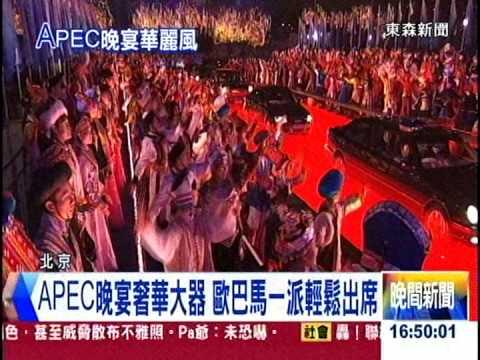 [東森新聞HD]張藝謀打造APEC奢華晚宴  蕭萬長頭銜被略過