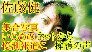 佐藤健の集合写真いじめの憶測報道にネットから擁護の声 引用元 グノシ...