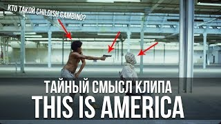 THIS IS AMERICA - ТАЙНЫЙ СМЫСЛ КЛИПА  / Коротко о Childish Gambino
