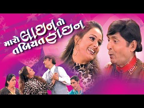 Maro Line To Tabiyat Fine  Gujarati Natak Comedy Full 2015  Kirti Da Kukul Tarmaster