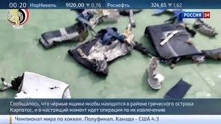 Крушение A320: самописцы не найдены, одни обломки(Египетские власти опровергают информацию о том, что нашли чёрные ящики разбившегося аэробуса рейса MS-804...., 2016-05-22T06:01:18.000Z)