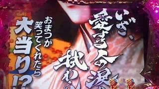 【パチンコ動画】CR花の慶次~斬H6-V (´・ω・`)6回目
