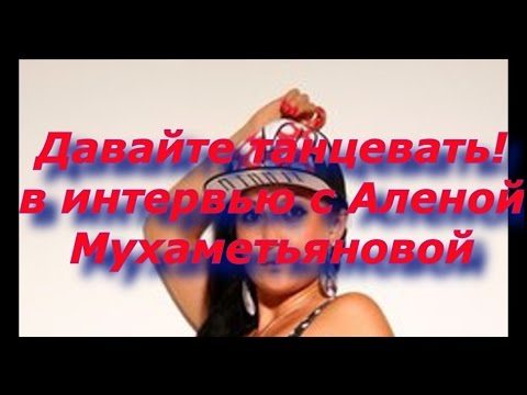 Давайте танцевать в интервью с Аленой Мухаметьяновой!