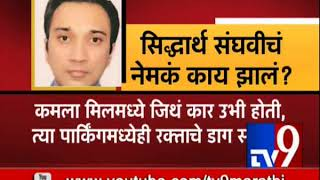 HDFC Vice President Siddharth Sanghvi goes Missing from office in Mumbai-TV9