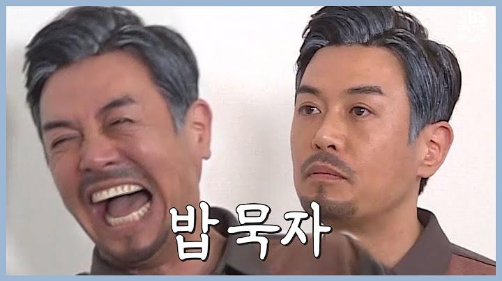 [미운우리새끼] 무서운 밥묵자 (feat. 꼰대희)  [SBS 210404 방송]