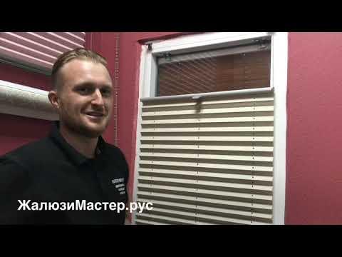 Шторы плиссе на пластиковые окна, видео обзор системы