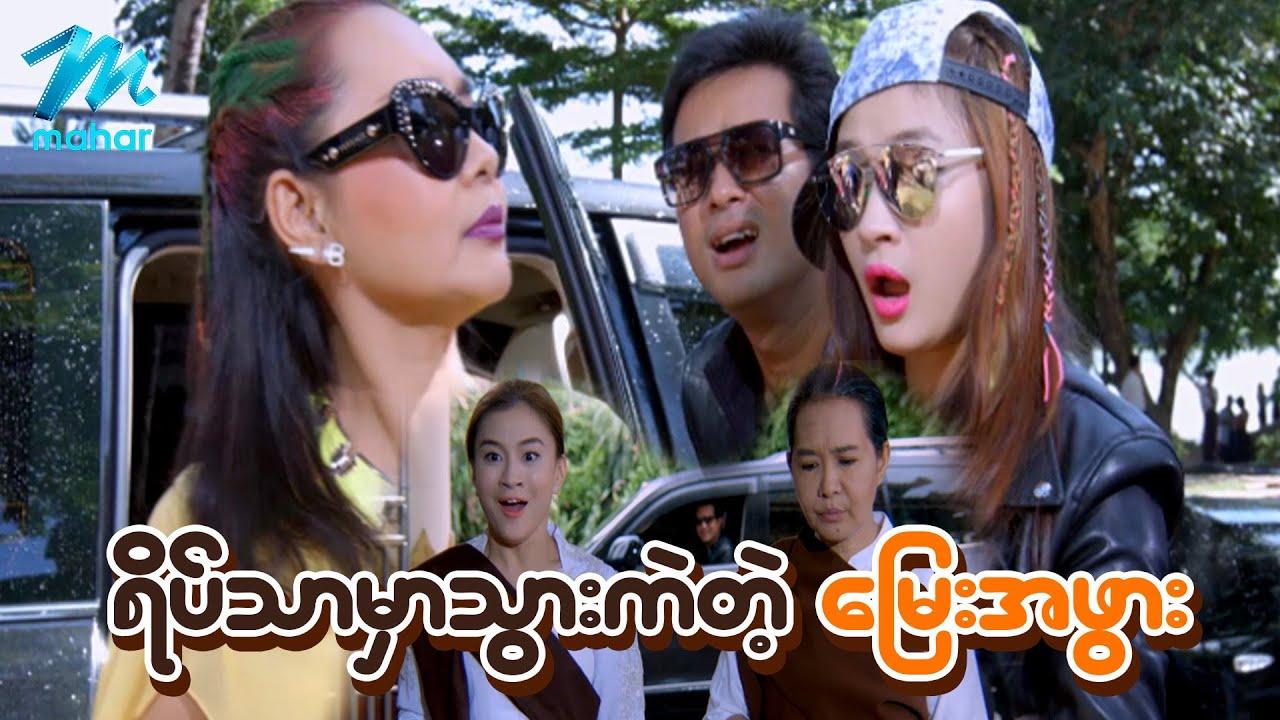 Download ရယ်မောစေသော်ဝ် - ရိပ်သာမှာသွားကဲတဲ့မြေးအဖွား - Myanmar Funny Movies ၊ Comedy