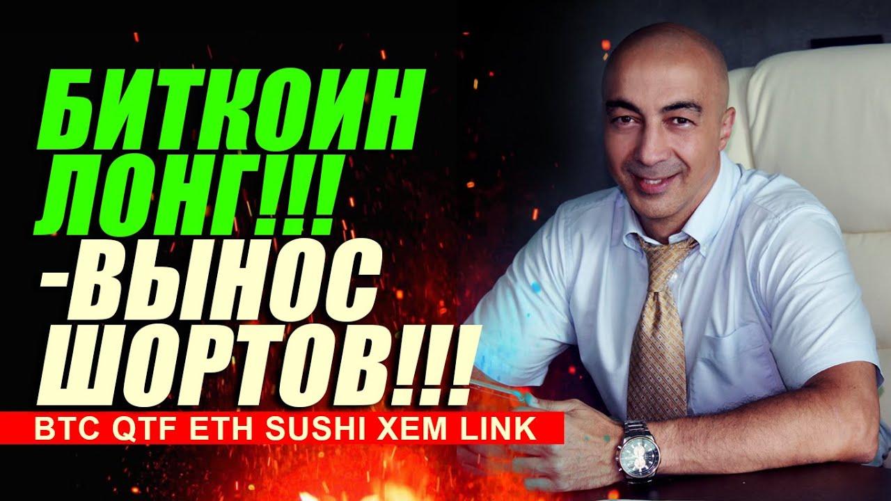 БИТКОИН ЛОНГ!! ВЫНОС ШОРТОВ! BTC QTF ETH SUSHI XEM LINK