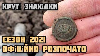 Сезон 2021 відкрито Початок перспективний