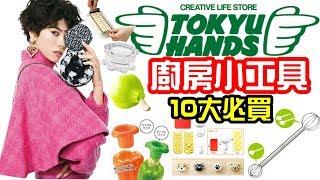 (2019)🔴東京池袋東急手創館Tokyu Hands 廚房小工具, 十大必買 Top 10 Best Kitchen Gadgets