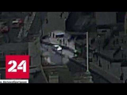 Патрули с автоматами в центре Лондона: теракт у Вестминстера напугал Британию