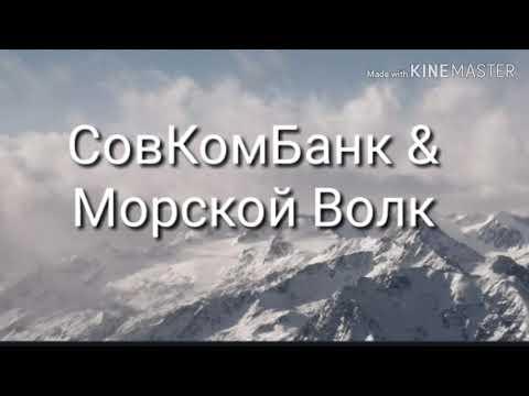 № 6 общение с коллекторами из Совкомбанк (+18)